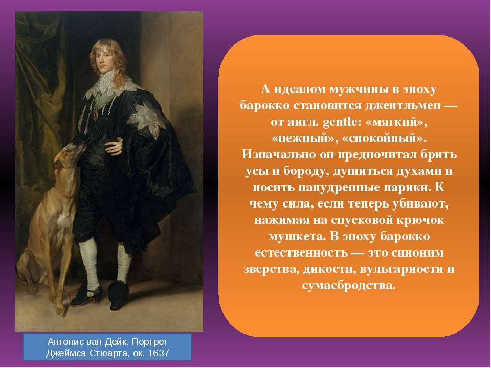 А идеалом мужчины в эпоху барокко становится джентльмен — от англ. gentle: «м...