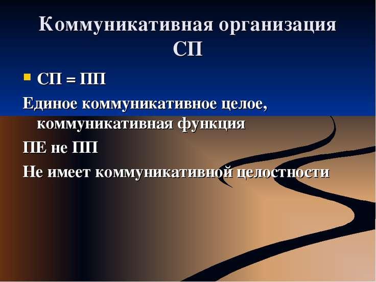 Коммуникативная организация СП СП = ПП Единое коммуникативное целое, коммуник...