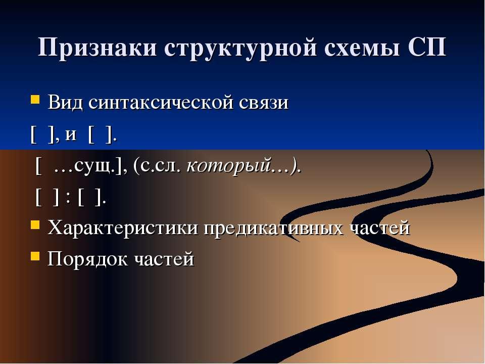 Признаки структурной схемы СП Вид синтаксической связи [ ], и [ ]. [ …сущ.], ...