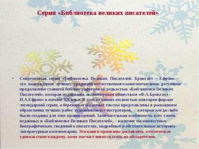 Серия «Библиотека великих писателей» Современная серия «Библиотека Великих Пи...