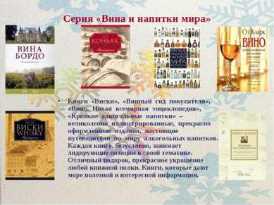 Серия «Вина и напитки мира» Книги «Виски», «Винный гид покупателя», «Вино. Но...