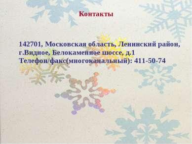 Контакты 142701, Московская область, Ленинский район, г.Видное, Белокаменное ...