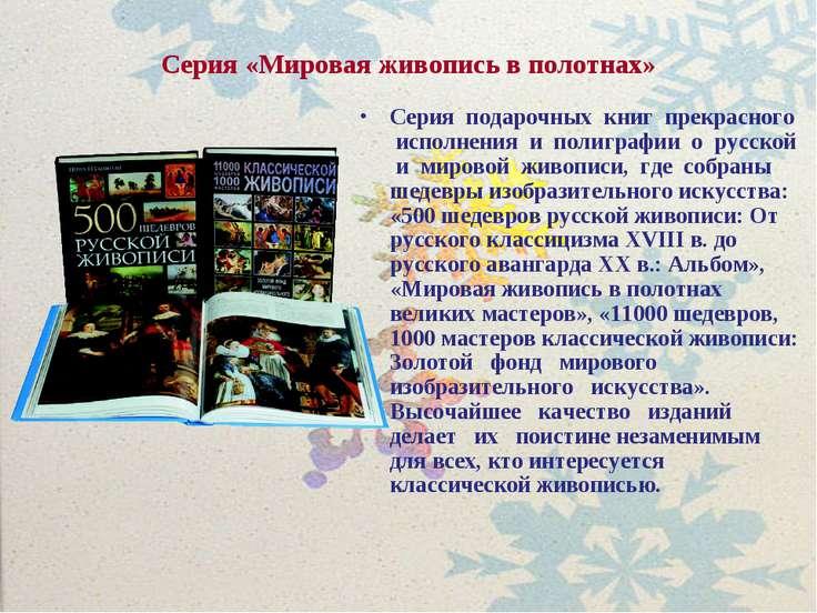 Серия «Мировая живопись в полотнах» Серия подарочных книг прекрасного исполне...