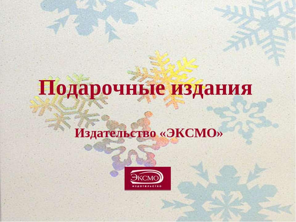 Подарочные издания Издательство «ЭКСМО»