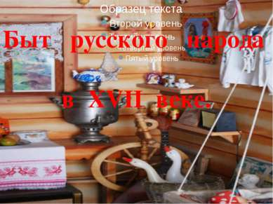 Быт русского народа в XVII веке.