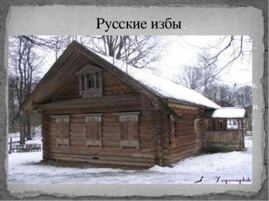 Все основные постройки крестьянского двора были срубные - избы, клети, сенник...