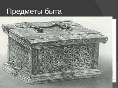 Предметы быта Бытовые предметы были в основном из дерева. Ели деревянными лож...