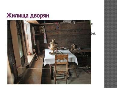 Жилища дворян Посадские люди жили тоже в основном в деревянных избах; У зажит...