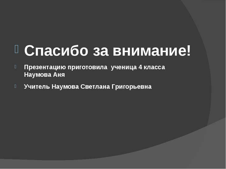 Спасибо за внимание! Презентацию приготовила ученица 4 класса Наумова Аня Учи...