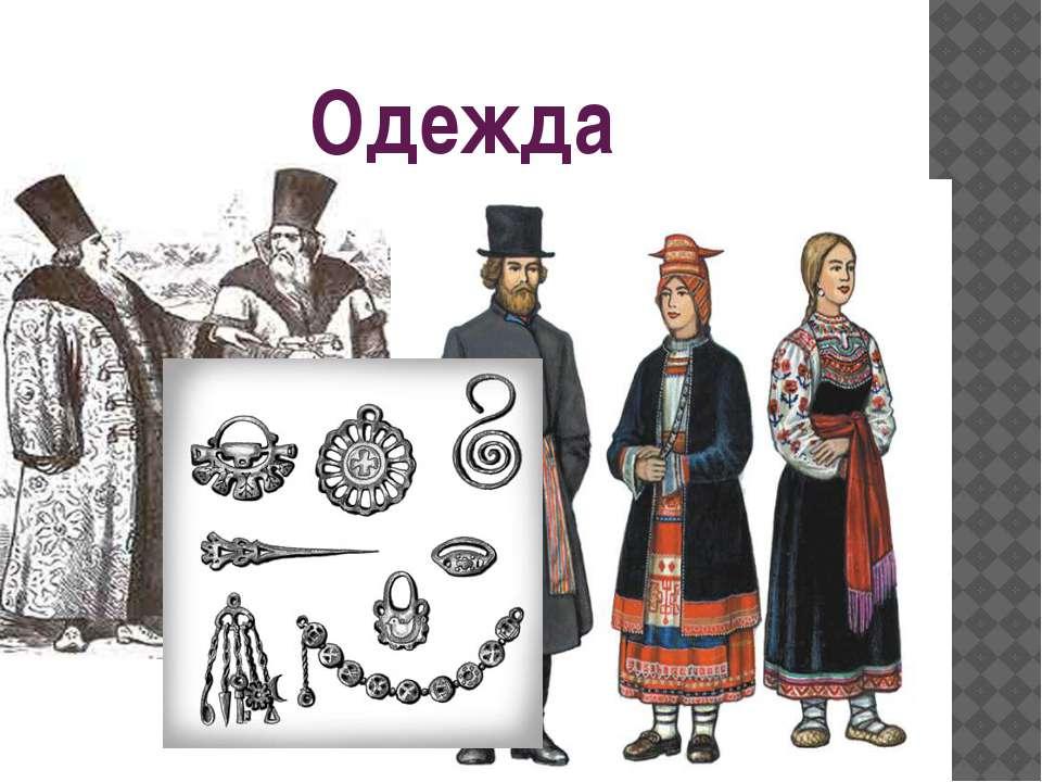 Одежда Одежда для вельмож, богачей делали из шелковых, суконных материй, укра...