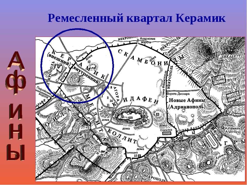Ремесленный квартал Керамик