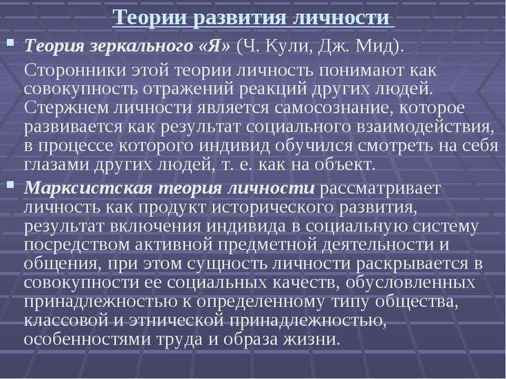 Теории развития личности Теория зеркального «Я» (Ч. Кули, Дж. Мид). Сторонник...