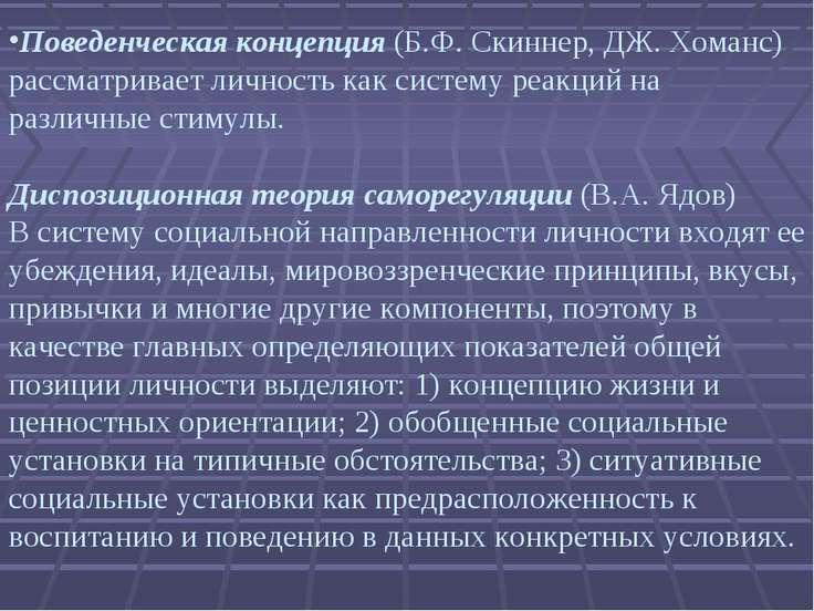 Поведенческая концепция (Б.Ф. Скиннер, ДЖ. Хоманс) рассматривает личность как...