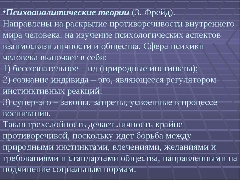 Психоаналитические теории (З. Фрейд). Направлены на раскрытие противоречивост...