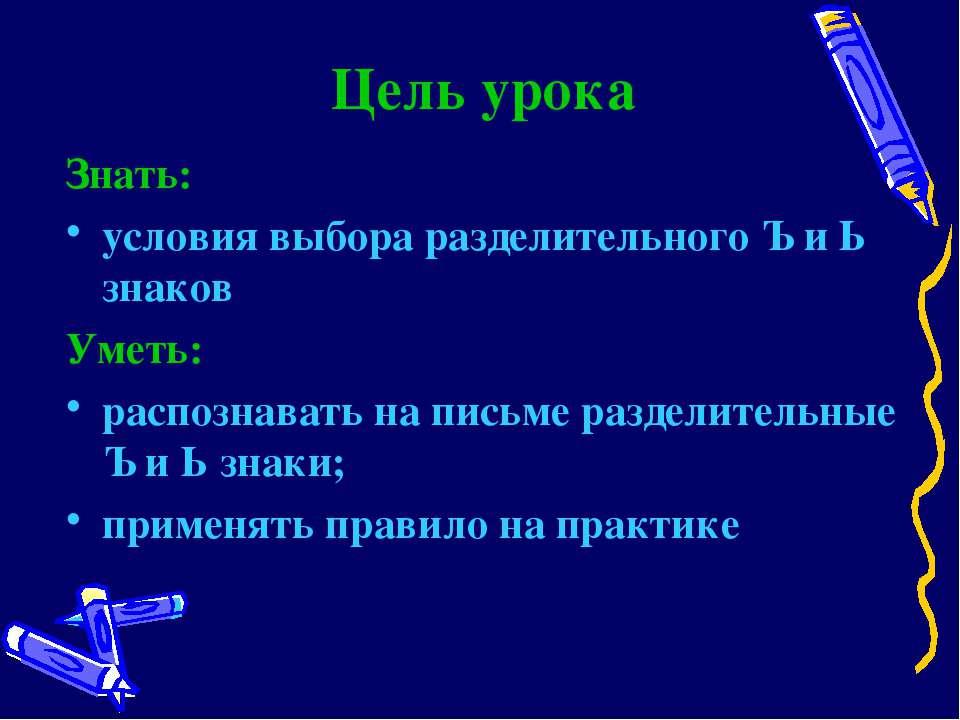Цель урока Знать: условия выбора разделительного Ъ и Ь знаков Уметь: распозна...