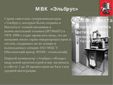 Презентация разработана студентами группы 1пр Дзюба А.Г. И Каспер И.В. http:/...