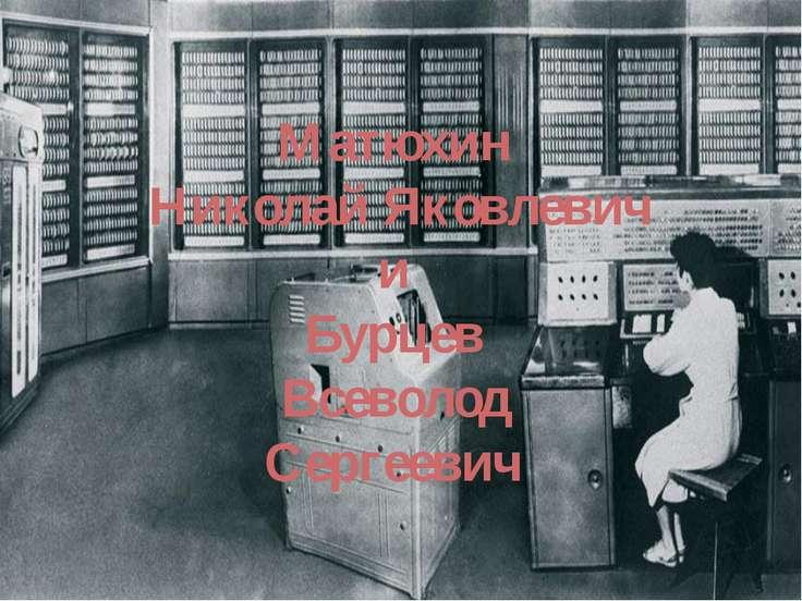 Матюхин Николай Яковлевич и Бурцев Всеволод Сергеевич