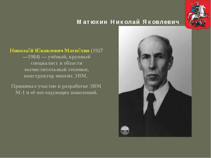 Биография Матюхина Николая Яковлевича Николай Яковлевич родился в 1927 году в...