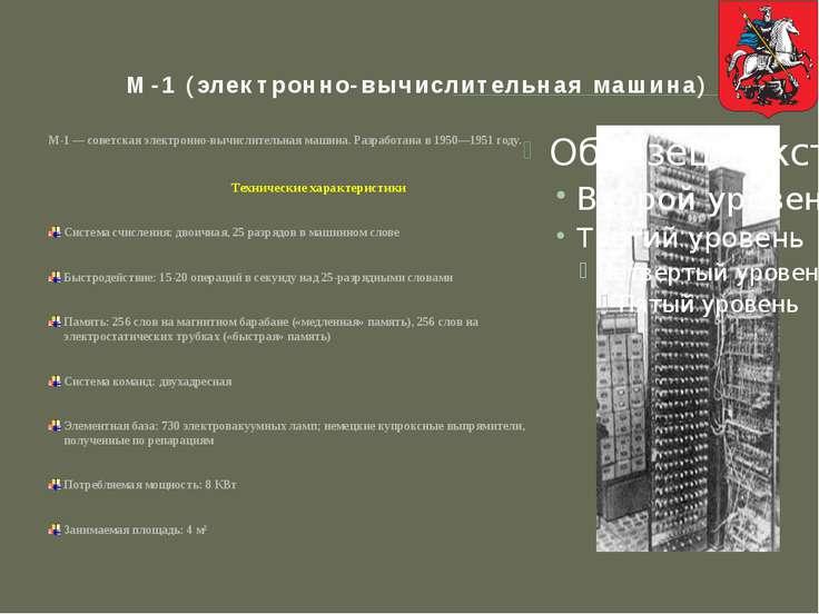 Научная деятельность Матюхина Николая Яковлевича Матюхин одним из первых выск...