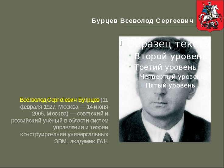 Биография Бурцева, Всеволода Сергеевича 1951 — закончил Московский энергетиче...