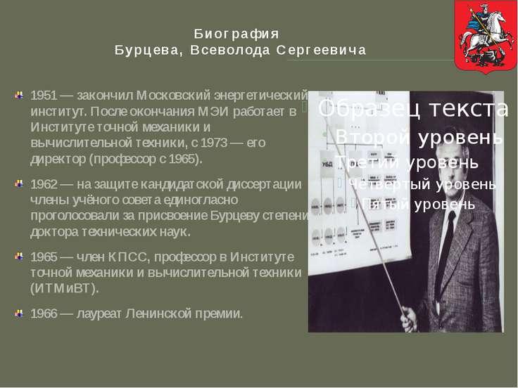 Научный вклад Бурцева, Всеволода Сергеевича Основные труды по принципам и мет...