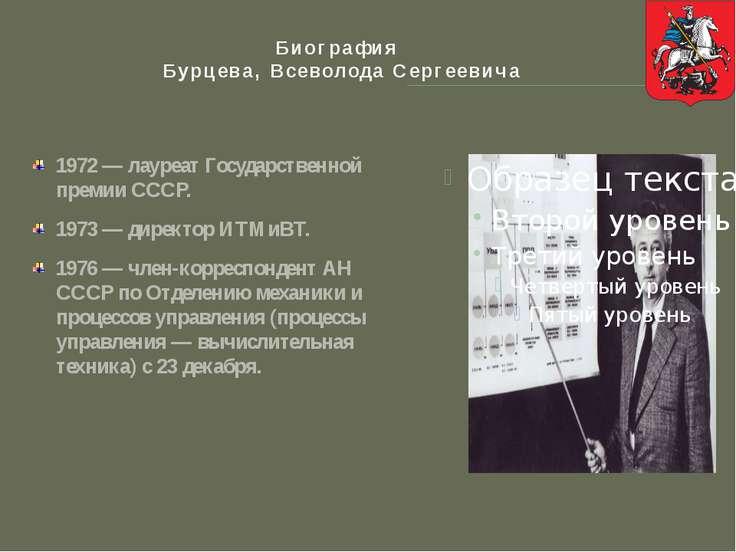 МВК «Эльбрус» Серия советских суперкомпьютеров «Эльбрус», которые были создан...