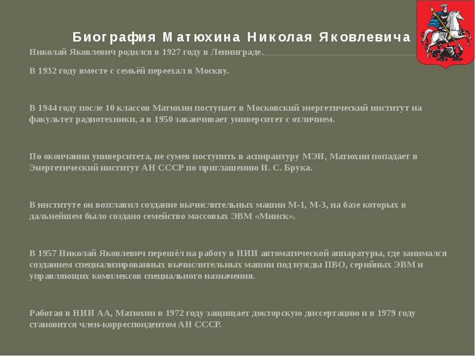 М-1 (электронно-вычислительная машина) М-1 — советская электронно-вычислитель...