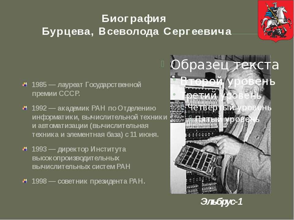 Биография Бурцева, Всеволода Сергеевича 1985 — лауреат Государственной премии...