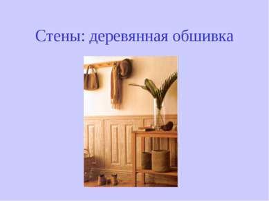 Стены: деревянная обшивка