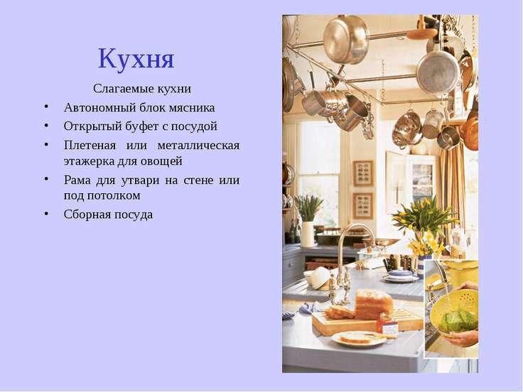 Кухня Слагаемые кухни Автономный блок мясника Открытый буфет с посудой Плетен...