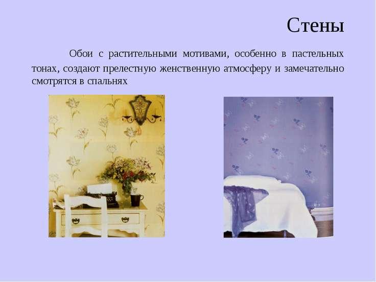 Стены Обои с растительными мотивами, особенно в пастельных тонах, создают пре...