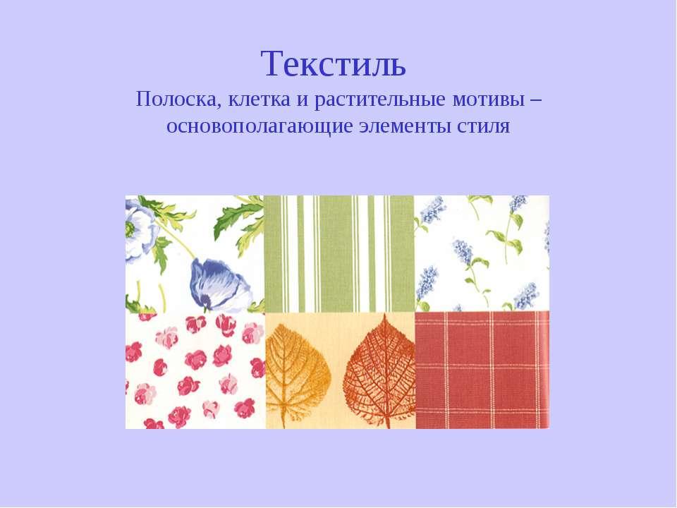 Текстиль Полоска, клетка и растительные мотивы – основополагающие элементы стиля