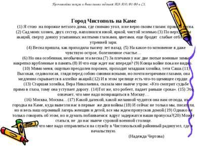 Прочитайте текст и выполните задания А28-А30, В1-В8 и С1. Город Чистополь на ...
