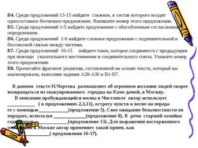 В4. Среди предложений 13-15 найдите сложное, в состав которого входит односос...