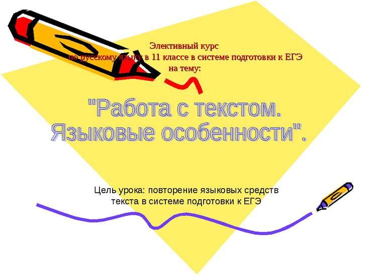 Элективный курс по русскому языку в 11 классе в системе подготовки к ЕГЭ на т...