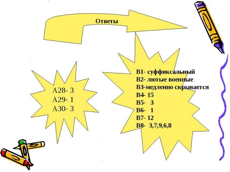 А28- 3 А29- 1 А30- 3 В1- суффиксальный В2- лютые военные В3-медленно скрывает...