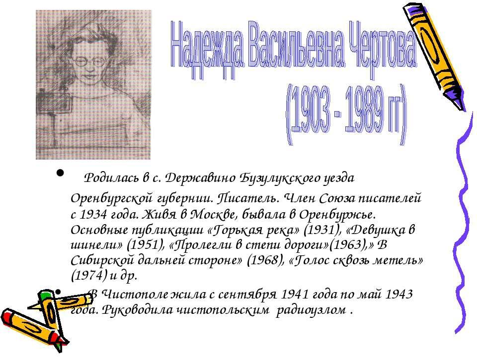 Родилась в с. Державино Бузулукского уезда Оренбургской губернии. Писатель. Ч...