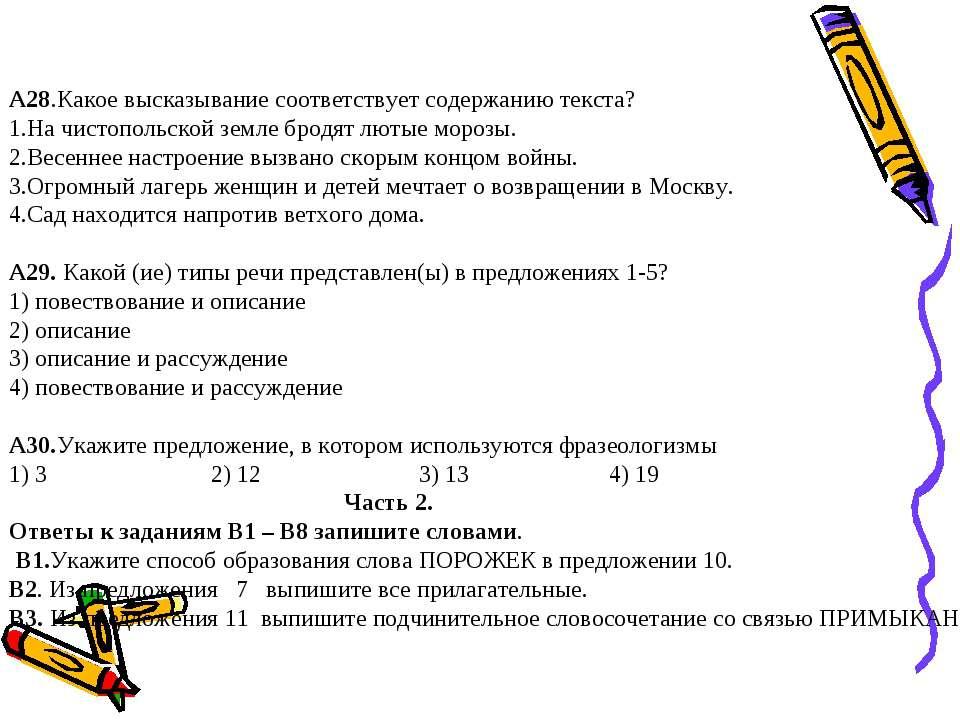 А28.Какое высказывание соответствует содержанию текста? 1.На чистопольской зе...
