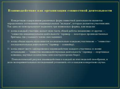 Взаимодействие как организация совместной деятельности Конкретным содержанием...