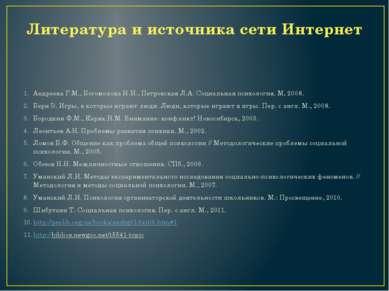 Литература и источника сети Интернет Андреева Г.М., Богомолова Н.Н., Петровск...
