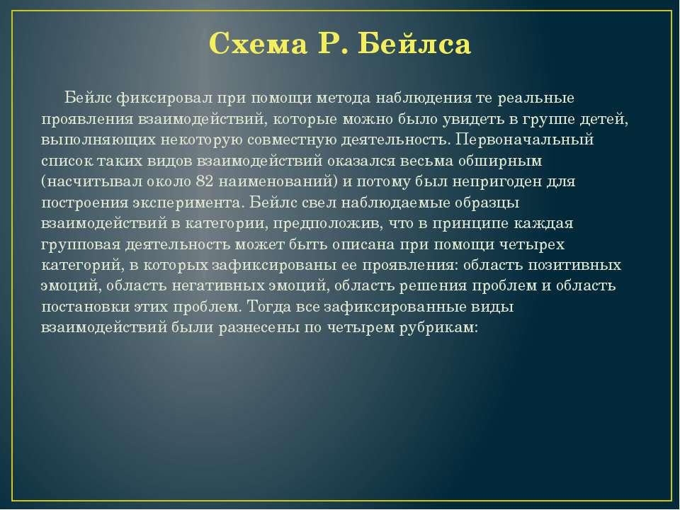 Схема Р. Бейлса Бейлс