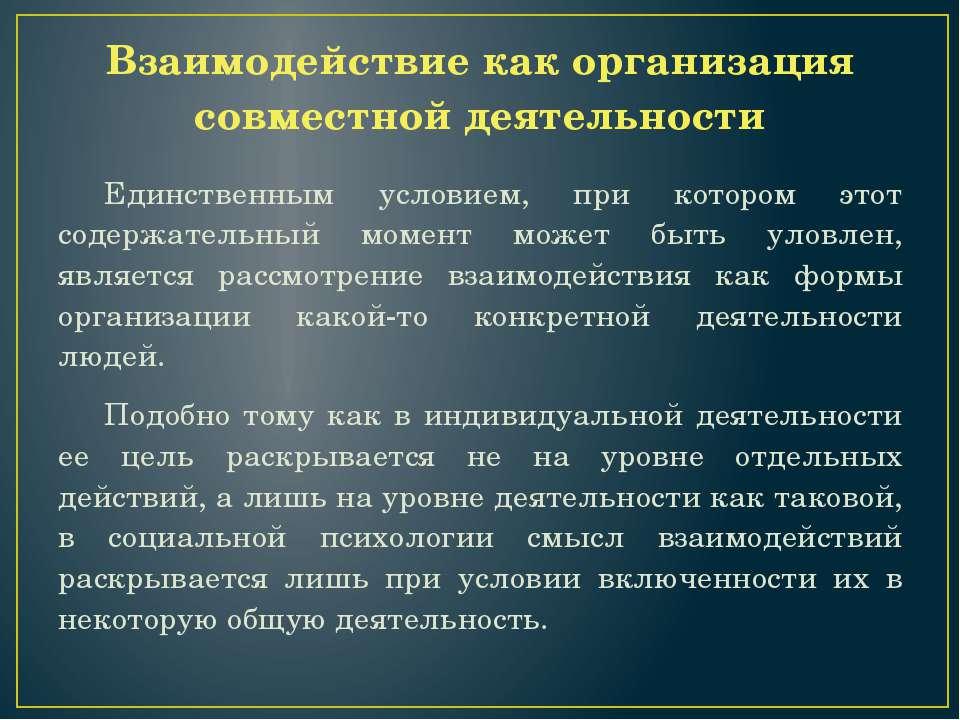 Взаимодействие как организация совместной деятельности Единственным условием,...