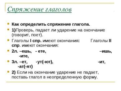 Спряжение глаголов Как определить спряжение глагола. 1)Проверь, падает ли уда...