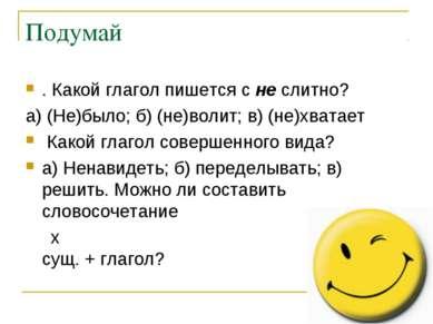 Подумай . Какой глагол пишется снеслитно? а) (Не)было; б) (не)волит; в) (не...