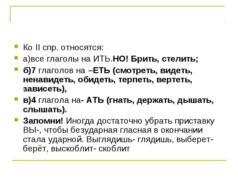 Ко II cпр. относятся: а)все глаголы на ИТЬ.НО! Брить, стелить; б)7 глаголов н...