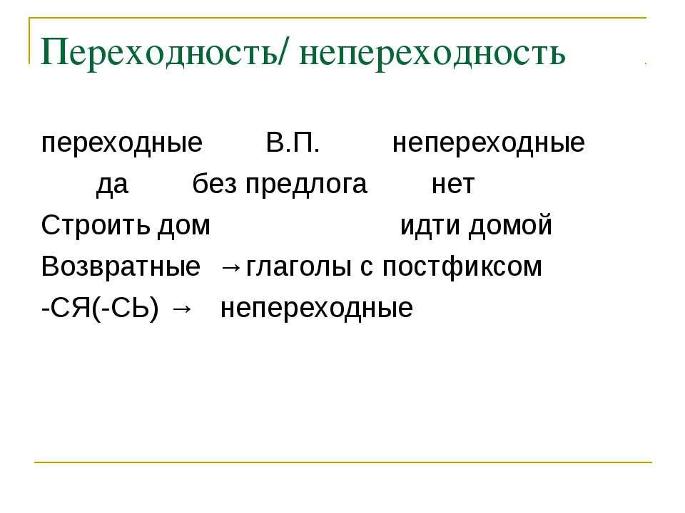 Переходность/ непереходность переходные В.П. непереходные да без предлога нет...