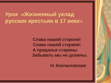 Урок «Жизненный уклад русских крестьян в 17 веке» Слава нашей стороне! Слава ...