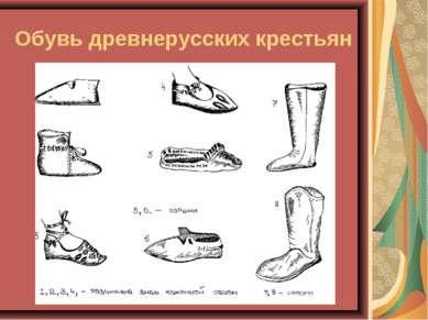 Обувь древнерусских крестьян