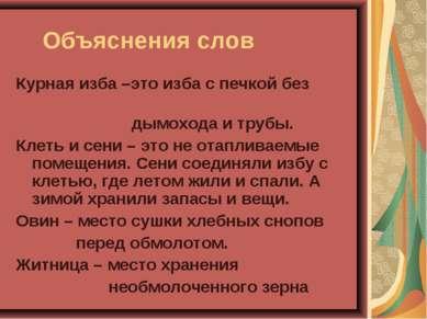 Объяснения слов Курная изба –это изба с печкой без дымохода и трубы. Клеть и ...