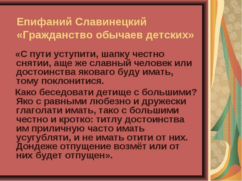 Епифаний Славинецкий «Гражданство обычаев детских» «С пути уступити, шапку че...